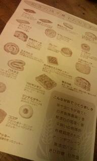 欧舌の焼き菓子