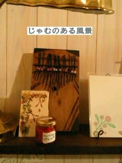 ◆ジャム入荷◆